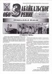 gazeta_otkrur
